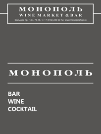Монополь - Wine Market & Bar